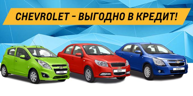 Программа кредитования Chevrolet