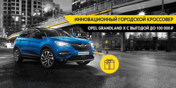Инновационный городской кроссовер OPEL GRANDLAND X с выгодой до 100 000 руб.!
