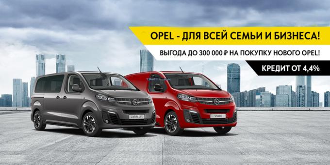OPEL для всей семьи и для бизнеса с выгодой до 300 000 руб.!