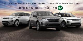 Land Rover по старым ценам! Успейте до повышения цен!